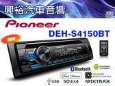 【Pioneer】2019年最新款DEH-S4150BT CD/MP3/藍芽主機*支援安卓.MIXTRAX混音.先鋒公司貨