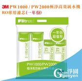 [淨園] 3M PW1000 / 3M PW2000 極淨高效純水機RO專用濾心(一年份) 3期0利率