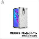 MIUI 紅米Note8 Pro 蜂巢散熱 防摔 手機殼 保護套 四角強化 氣墊防撞輕薄 保護殼耐衝擊保護套