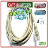 【量販5入組】CAT6 高速網路線 30公尺