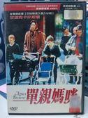 挖寶二手片-L02-079-正版DVD*電影【單親媽咪】-安潔莉卡休斯頓