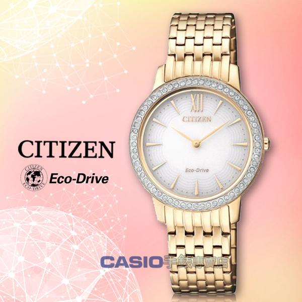 CITIZEN 星辰手錶專賣店 EX1483-84A 光動能晶鑽指針女錶 不鏽鋼錶帶 白色波紋錶面 藍寶石玻璃