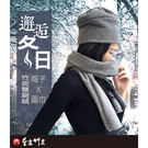 【皇家竹炭】竹炭雙刷絨帽子圍巾組
