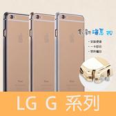 ◎海馬扣  金屬邊框 / LG G3 D855 / LG G Pro 2 D838