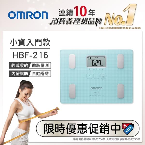OMRON 歐姆龍 HBF-216 體重體脂計 藍色 (HBF-212 升級版)