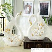 歐式擺件 歐式創意陶瓷天鵝擺件實用一對客廳電視柜酒柜家居裝飾品結婚禮物  居優佳品 igo