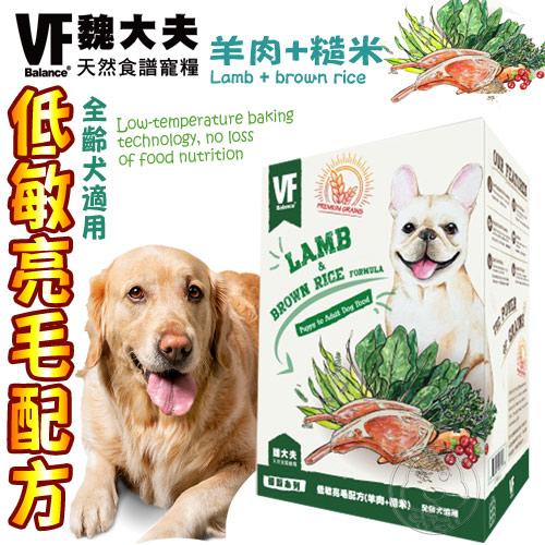 此商品48小時內快速出貨》美國VF魏大夫》低敏亮毛犬羊肉+米配方(原顆粒)-15kg