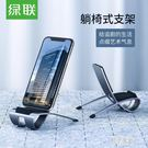 手機桌面懶人平板支架拍照攝看電視電影多功能通用創意個性簡約架子 LR11176【原創風館】