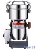 皇代中藥材打粉機超細研磨家用小型粉碎機五谷雜糧干磨打碎磨粉機 MKS3C數位