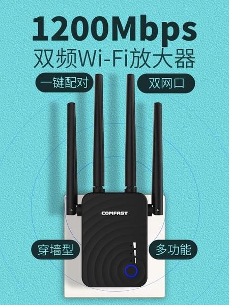 信號放大器WiFi增強器家用千兆