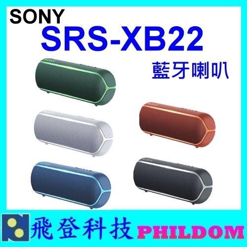 #現貨#SONY 索尼 SRS-XB22藍牙喇叭 防水防塵 保固一年 公司貨 SRS XB22 SRSXB22 另有XB32 XB41