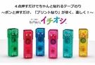 日本TENORI萬用壓式雙面膠(顏色隨機出貨)