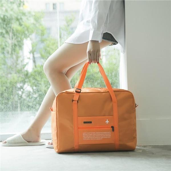 旅行袋 旅行收納袋大容量便攜出差手提袋可折疊衣物整理旅游拉桿箱行李包【快速出貨八折下殺】