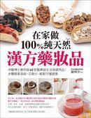在家做100%純天然漢方藥妝品:中醫博士教你做48款醫療級生活保健用品!步驟簡單..
