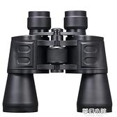 普徠雙筒望遠鏡高倍高清夜視演唱會望眼鏡人體兒童戶外專業一萬米 夢幻小鎮
