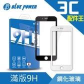 BLUE POWER Apple iPhone 6 / 6s (4.7吋) 滿版9H鋼化玻璃保護貼 黑/白 0.33mm