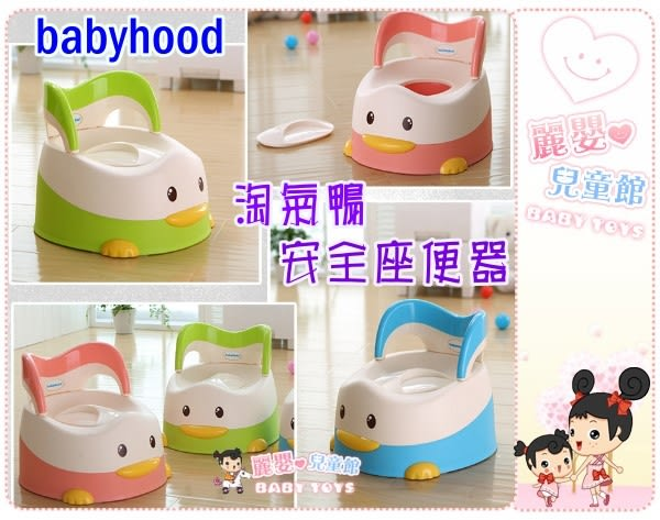 麗嬰兒童玩具館~babyhood-淘氣鴨安全座便器/便盆.可愛鴨鴨造型(藍色/粉色/綠色)