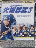 挖寶二手片-C05-049-正版DVD-電影【火爆群龍3】-萊斯里尼爾森(直購價)