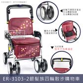 【恆伸醫療器材】ER-3103-2 銀髮族四輪散步車/買菜車/步行輔助車 (紅提花、輕量型可收合)