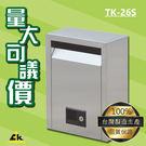 【西瓜籽-開店用品】TK-26S 不銹鋼...