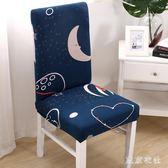 電腦辦公彈力餐椅套連體椅子套簡約現代椅背套凳子套酒店椅 QQ25816『東京衣社』