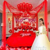 婚房布置用品婚慶浪漫創意新房拉花裝飾婚禮臥室結婚用品婚房裝飾YYP 麥琪精品屋