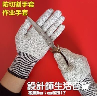 防切割手套5級防割防刺廚房防割防刺切肉專用手套耐磨發批勞保 設計師生活