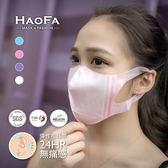 【HAOFA x MASK】3D 無痛感立體口罩『粉彩成人款』三層式 50入/盒 MIT 台灣製造
