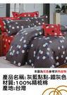 單品 (不含被套)-灰藍點點-鐵灰色、100%精梳棉【雙人加大床包6X6.2尺/枕套】