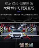 行車記錄儀高清夜視360度無線前后錄雙鏡頭倒車影像一體機 【熱賣新品】