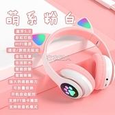 貓耳頭戴式藍芽5.0無線耳機重低音耳麥運動游戲手機電腦通用音質 快速出貨 快速出貨