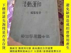 二手書博民逛書店罕見兒童遊戲和運動法Y99546 蔡雁賓 新中國書局 出版193