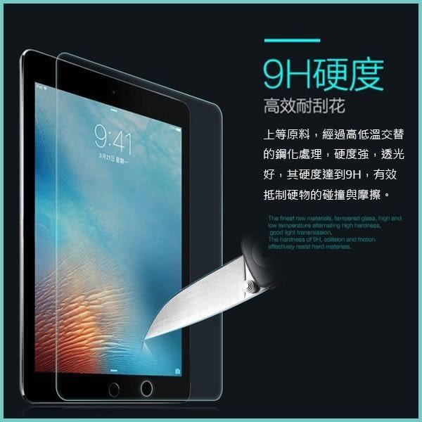 蘋果 IPad Por 12.9吋 10.5吋 平板鋼化膜 9H 玻璃貼 保護貼 螢幕玻璃貼 AE