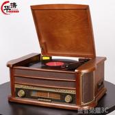 華攜留聲機復古客廳歐式黑膠唱片機仿古膠片唱盤機電唱機老式唱機YTL
