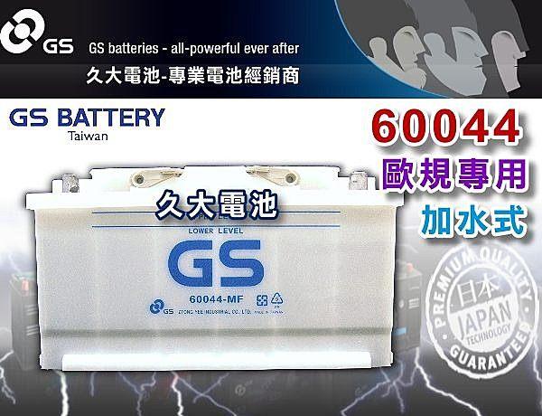 【久大電池】 GS 統力 汽車電瓶 加水式 60044 DIN100 100AH 歐洲車 汽車電池