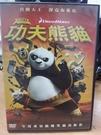 挖寶二手片-0B01-066-正版DVD-動畫【功夫熊貓1】-年度重量級爆笑動畫鉅作(直購價)