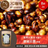JC咖啡 半磅豆 - 哥斯大黎加 布蘭卡 寶藏莊園 黑蜜(半磅*2包) ★送-莊園濾掛2入