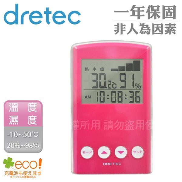 【dretec】『桌上型』多功能流感中暑溫濕度警示器(月曆/時鐘)-粉色