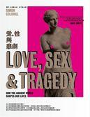 (二手書)愛、性與悲劇