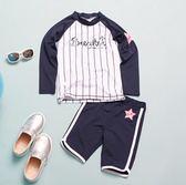 新品男童兒童游泳衣 男孩分體條紋長袖平角短褲泳裝 防曬泳衣「寶貝小鎮」