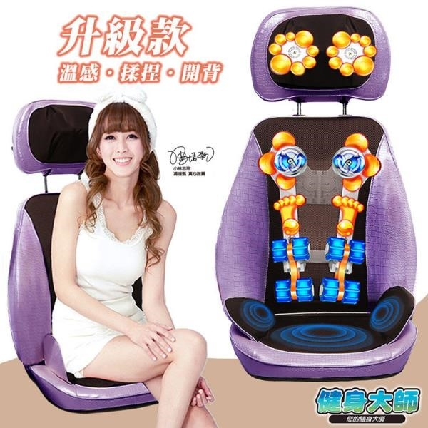 【南紡購物中心】健身大師- 108顆按摩頭腰部加大款開背推拿刮痧按摩椅墊-紫