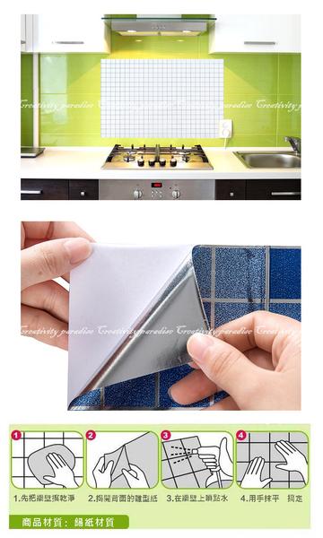 【仿馬賽克防油貼】45*70廚房除油煙機鋁箔防油煙貼紙流理台磁磚自黏貼紙防油污壁貼瓦斯爐牆貼