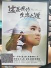 挖寶二手片-0B04-050-正版DVD-華語【這是我的生存之道】-柔道女將真人真事感動之作(直購價)