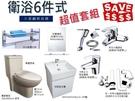 *店長推薦*衛浴6件套組~馬桶+臉盆浴櫃...