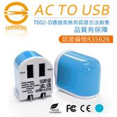台灣BSMI 商檢局認證 1A/2A雙USB 旅充頭 適用 iPhone iPod HTC SAM SONY NOKIA 等智慧手機 APPLE 三星平板