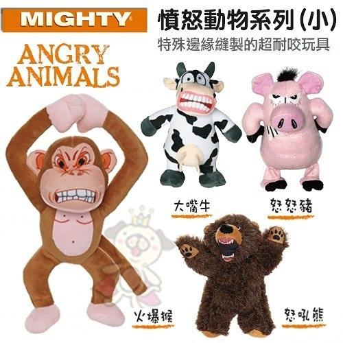 *WANG*美國Mighty-憤怒動物系列(小)可浮水可機洗超耐咬 狗玩具