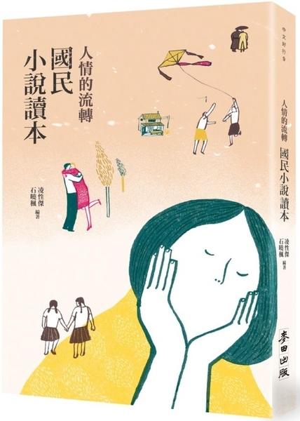 人情的流轉:國民小說讀本【城邦讀書花園】