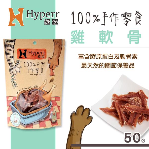 買5送1【SofyDOG】Hyperr超躍 手作雞軟骨 50g 寵物零食 狗零食