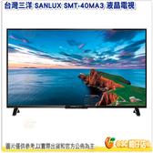 聖誕尾牙送好禮 台灣三洋 SANLUX SMT-40MA3 LED背光 液晶電視 40吋 超廣角 內建數位影音 含視訊盒