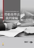 (二手書)勞動基準法裁判彙編